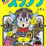 Dr.スランプアラレちゃんがAbemaTVなつかしアニメCHで無料放送中!