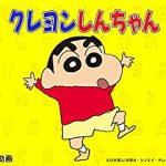クレヨンしんちゃんが家族アニメCHで毎日無料放送中!